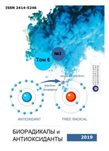 Журнал Биорадикалы и антиоксиданты