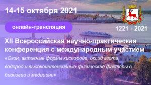 ХII Всероссийская научно-практическая конференция с международным участием