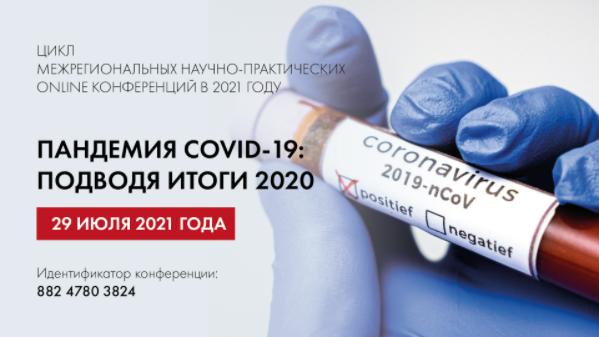 Пандемия COVID-2019: подводя итоги 2020